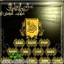 زوجات النبي صلى الله عليه وسلم أمهات المؤمنين